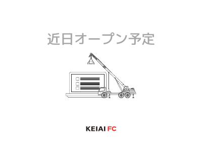 KEIAI 豊田土橋駅前 不動産センター