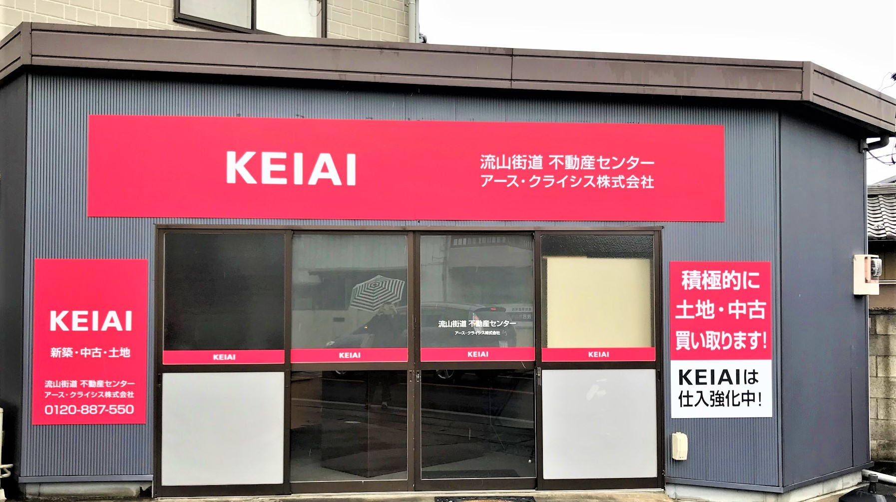 KEIAI高前バイパス小八木店