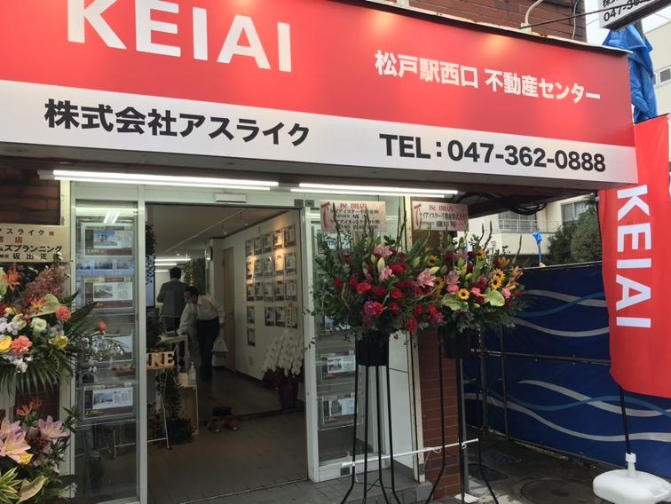 KEIAI 松戸駅西口不動産センター
