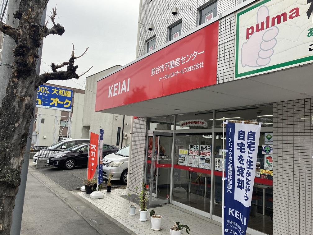 KEIAI 熊谷市不動産センター