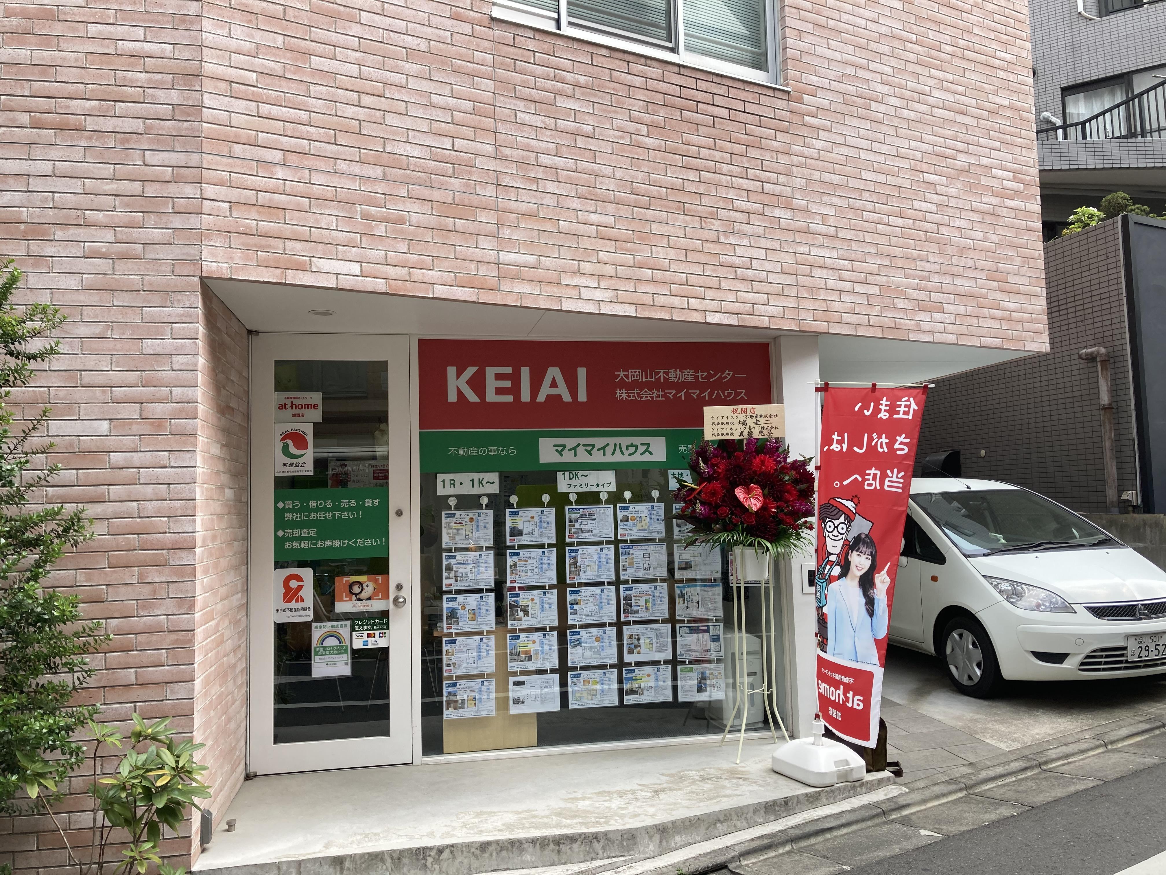 KEIAI 大岡山不動産センター