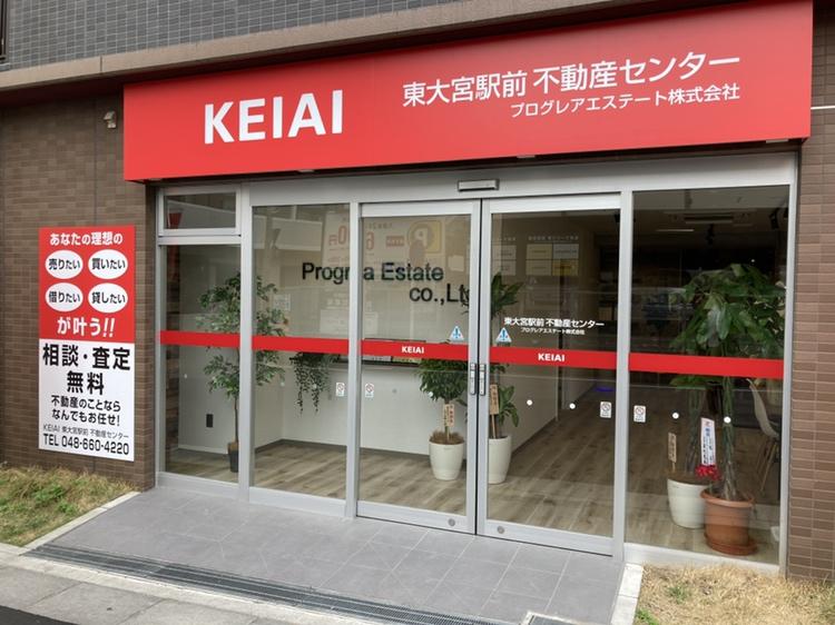 KEIAI 東大宮駅前 不動産センター